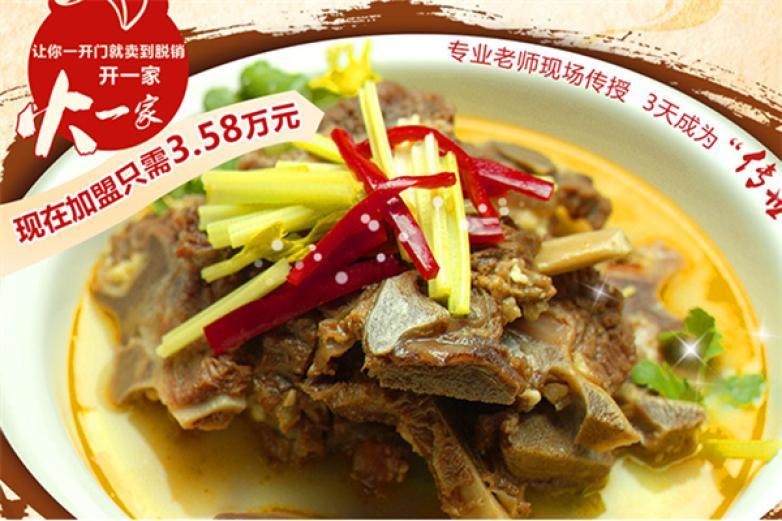 汤客道火锅加盟