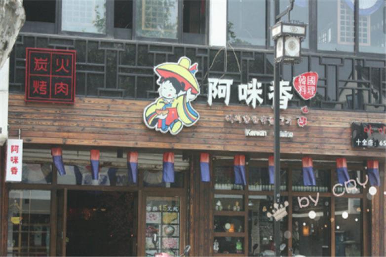 阿咪香韓國燒烤加盟