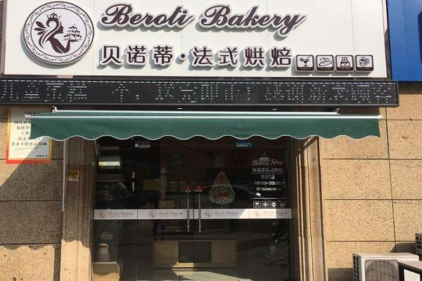 贝诺蒂法式烘焙怎么样 加盟有保障吗