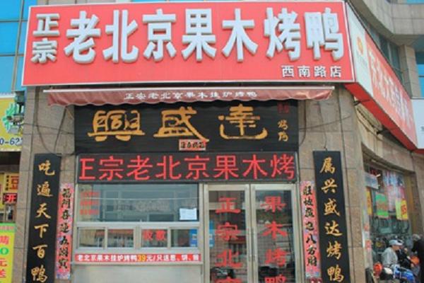 老北京烤鸭哪里正宗 烤鸭店加盟怎么样