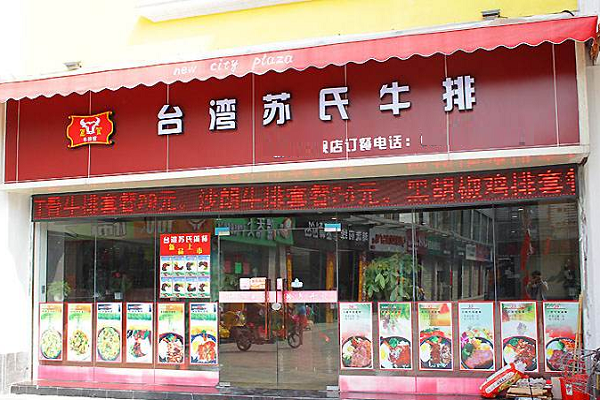 台湾苏氏牛排怎么加盟
