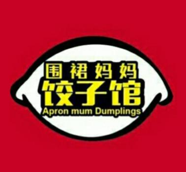 围裙妈妈水饺