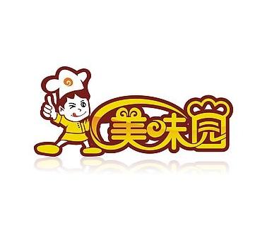 美味园三汁焖锅