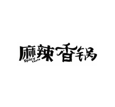 巴蜀麻辣香锅