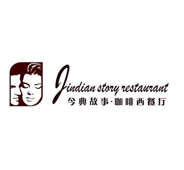 今典故事西餐廳