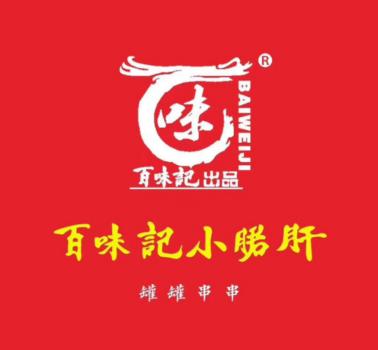 百味記小郡肝砂罐串串