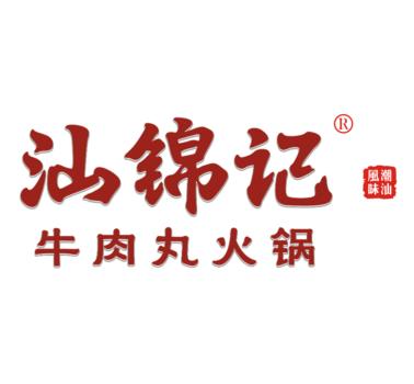 汕锦记牛肉丸火锅