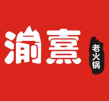 重庆渝喜特色火锅