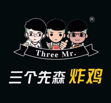 三个先森的韩国炸鸡