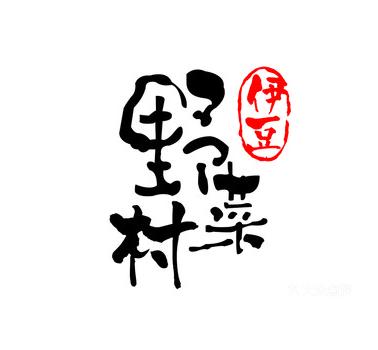 伊豆野菜村