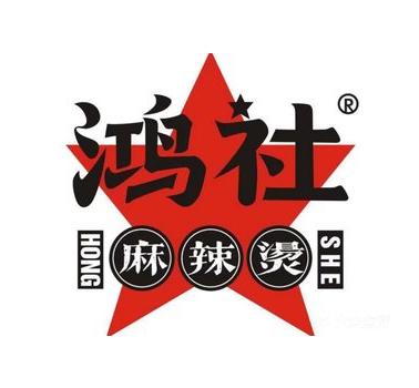 鴻社麻辣燙