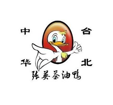北京張英茶油鴨