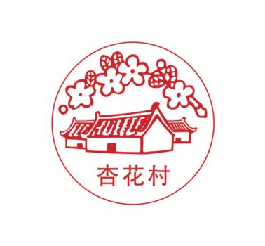 杏花村散酒
