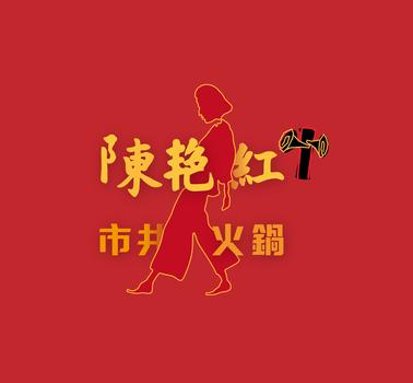 陳艷紅市井火鍋