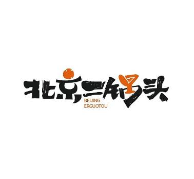 北京二鍋頭散酒