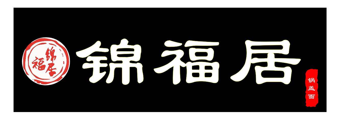 錦福居鍋蓋面