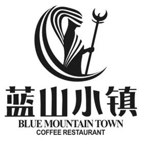 藍山小鎮咖啡