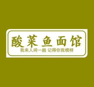 酸菜鱼面馆