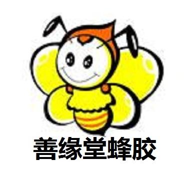 善缘堂蜂胶