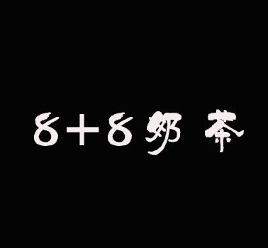 8+8奶茶