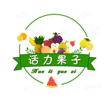 活力果子水果主题餐厅