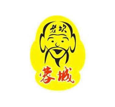 老坎砂锅串串