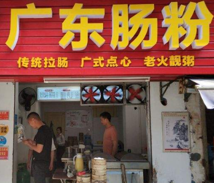 广东肠粉店