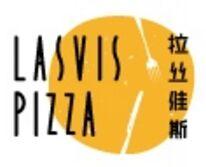 拉斯维斯披萨