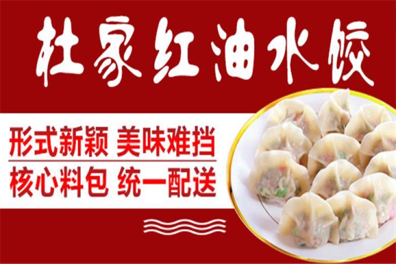 杜家红油水饺加盟