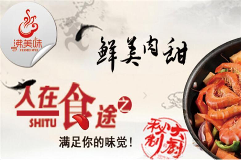沸美味焖锅加盟