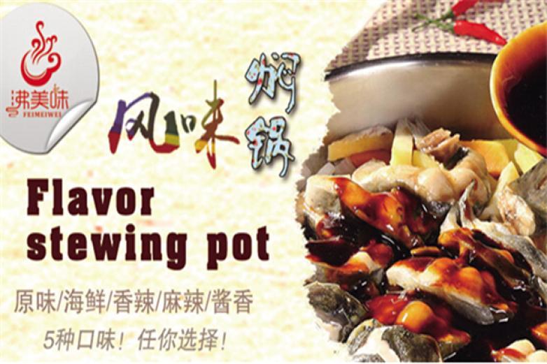 沸美味燜鍋加盟