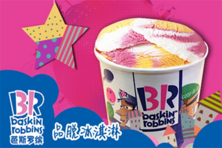 芭0斯羅繽冰淇淋加盟