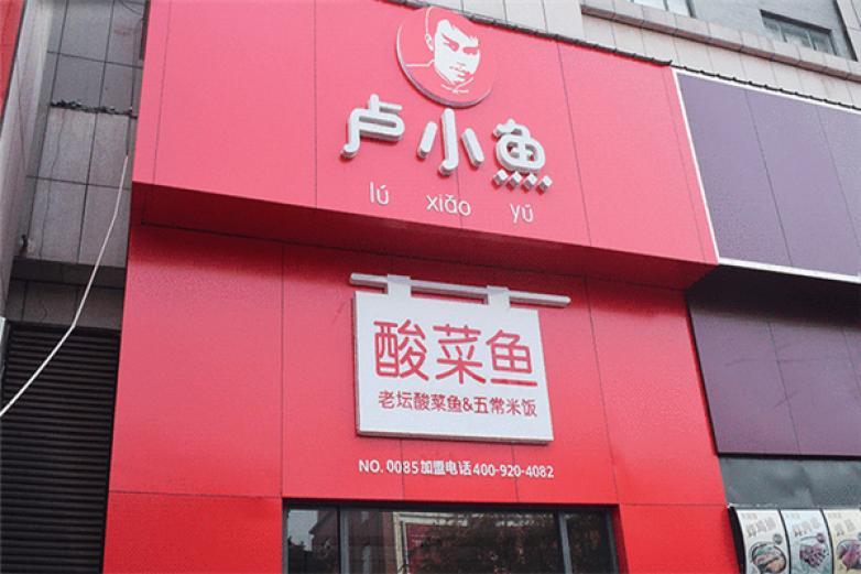 卢小鱼酸菜鱼米饭加盟