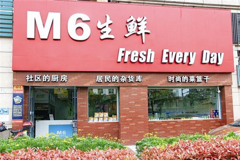 m6生鲜加盟