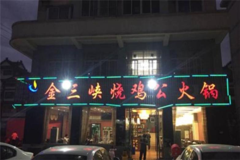 金三峡烧鸡公火锅加盟