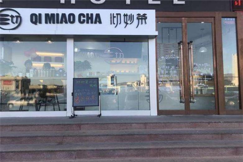 沏妙茶奶茶茶饮店加盟