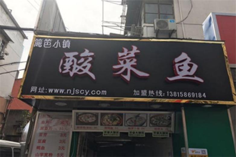 篱笆小镇酸菜鱼加盟
