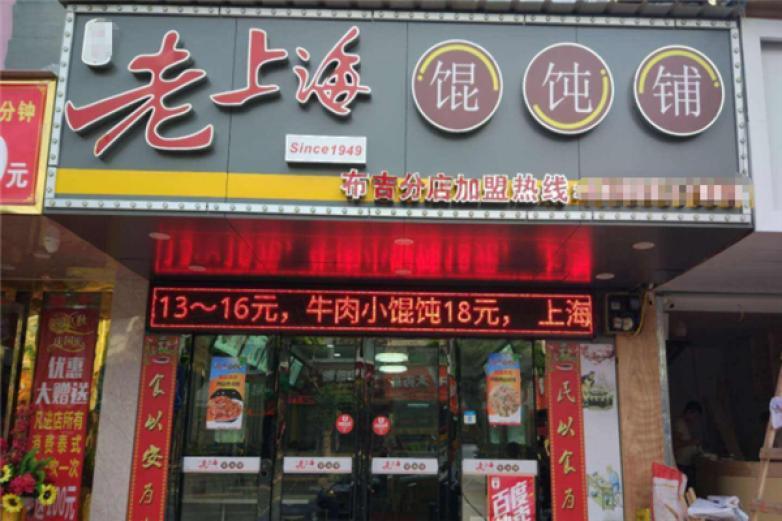 老上海馄饨王加盟