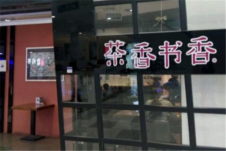 茶香书香加盟