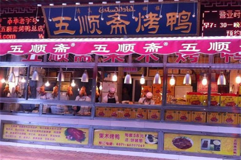 五顺斋烤鸭加盟