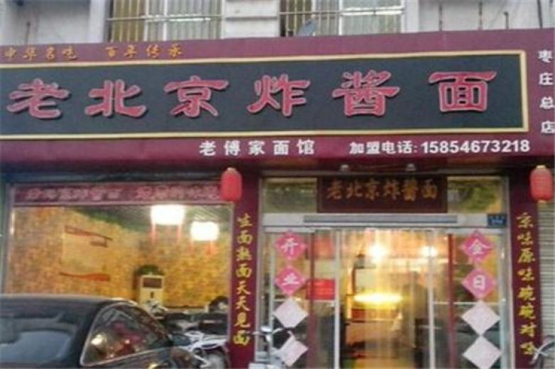 姜氏老北京炸醬面加盟