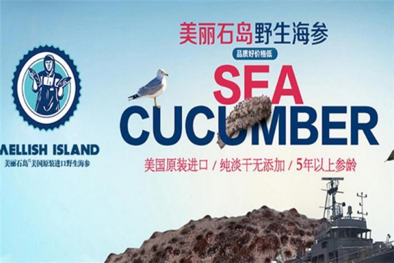 美麗石島海參加盟