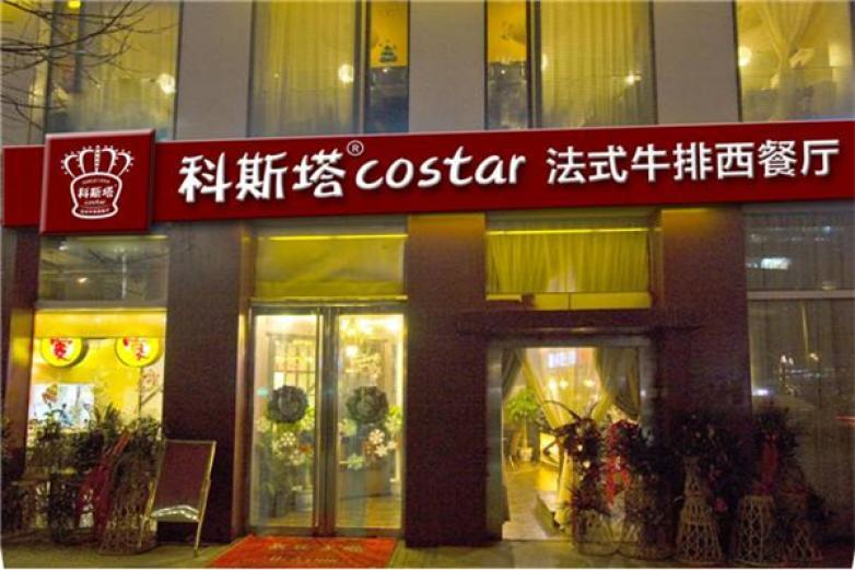 科斯塔自助牛排加盟