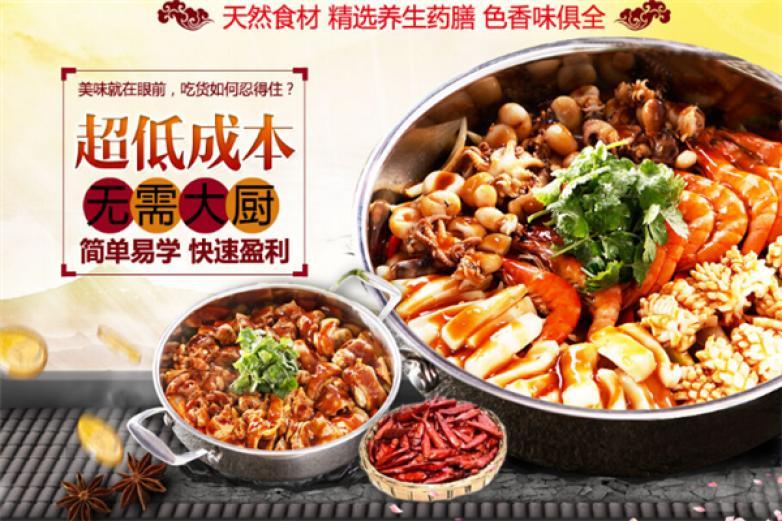 唐尚煌三汁焖锅加盟