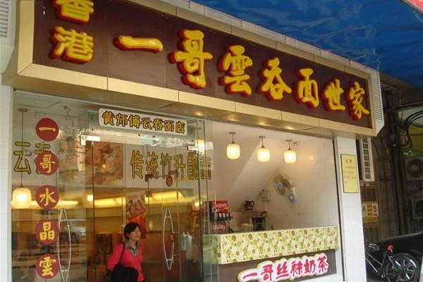 香港一哥云吞面加盟條件