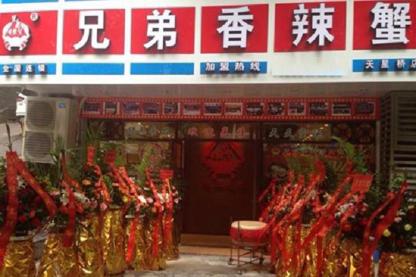 兄弟香辣蟹怎么样 加盟开店有优势