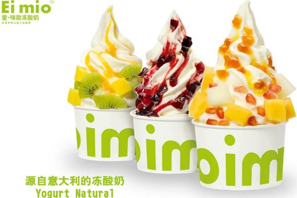 愛咪歐凍酸奶加盟費多少