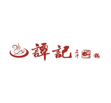 谭记三汁焖锅