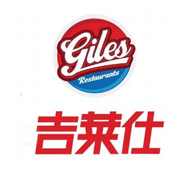 吉莱仕炸鸡汉堡
