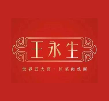 王永生面馆
